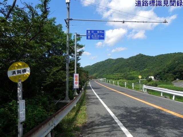 福井県設置道路標識Part1